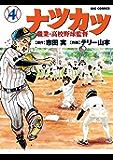 ナツカツ 職業・高校野球監督(4) (ビッグコミックス)