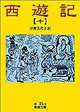 西遊記 10 (岩波文庫)