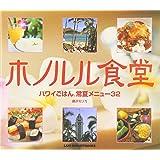 ホノルル食堂―ハワイごはん常夏メニュー32 (LANI HAWAII BOOKS)
