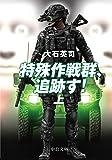 特殊作戦群、追跡す! (上) (中公文庫)