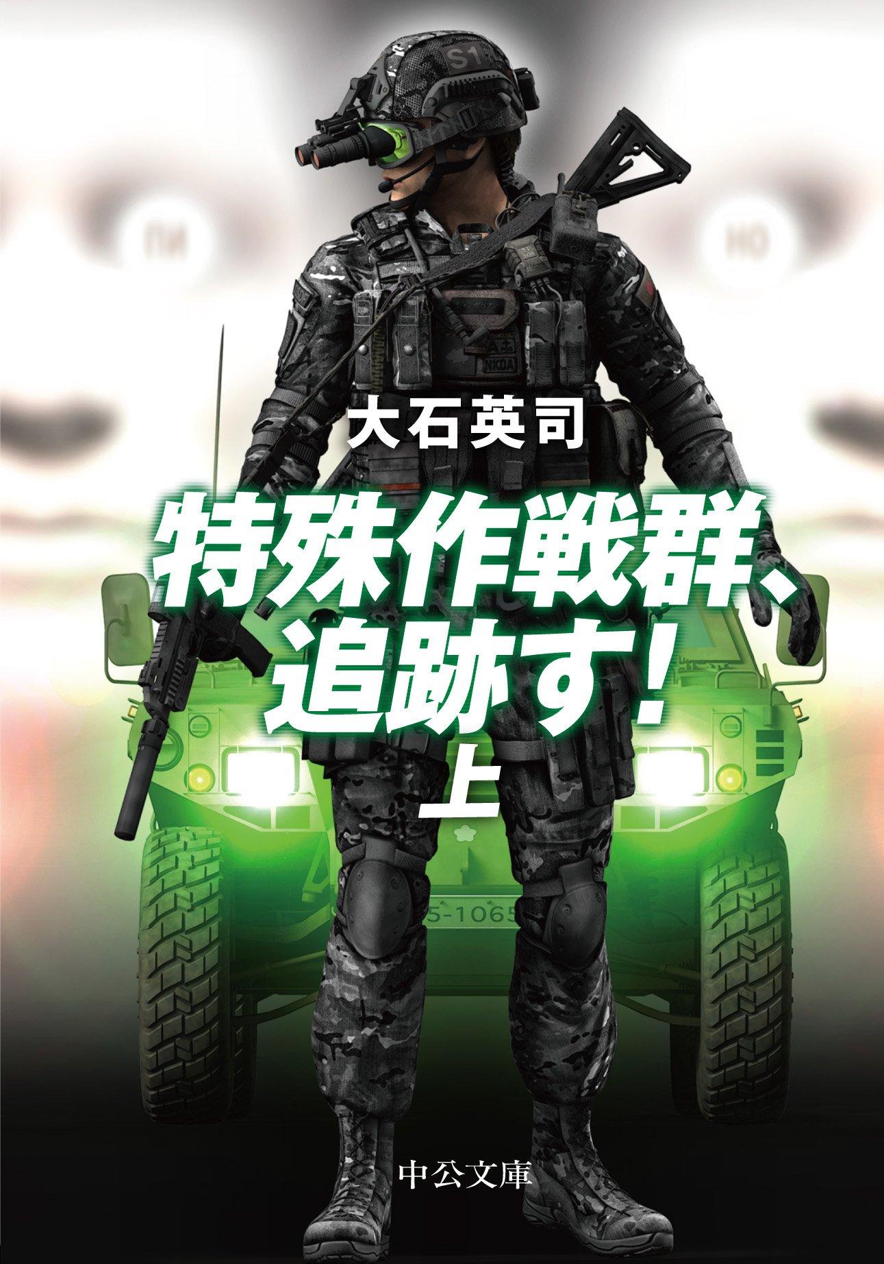 特殊作戦群、追跡す! (上) (中公...