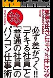 必ず差がつく!!「デキる社員」と「普通の社員」のパソコン仕事術 三才ムック vol.785