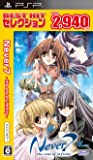 BEST HIT セレクション Never7 -the end of infinity- - PSP