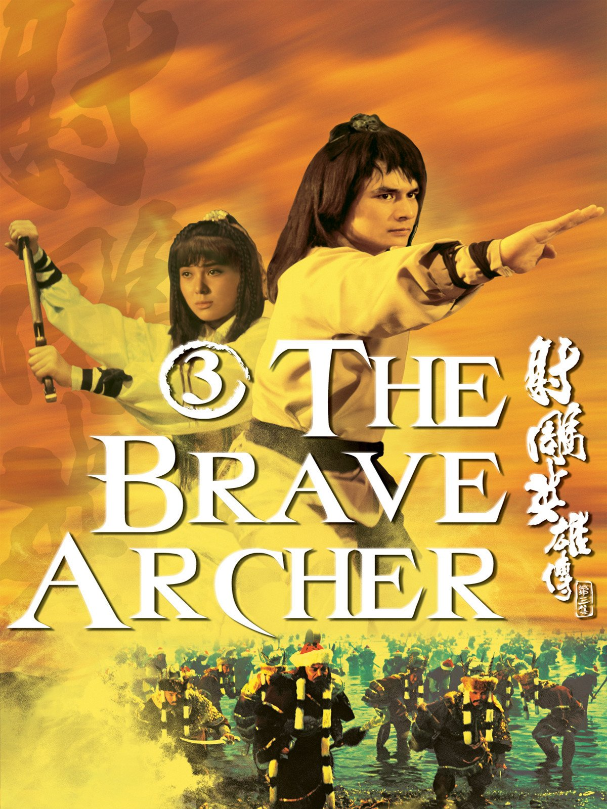 Amazoncom Watch The Brave Archer 3 Prime Video