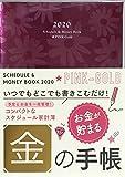 2020 Schedule & Money Book Pink Gold(2020 スケジュールアンドマネーブック ピンクゴールド)
