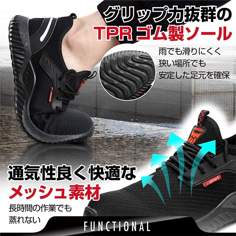 ない 靴 蒸れ 安全