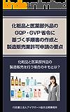 化粧品と医薬部外品におけるGQP・GVP省令に基づく手順書の作成と製造販売業許可申請の要点