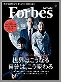 ForbesJapan (フォーブスジャパン) 2017年 02月号 [雑誌]