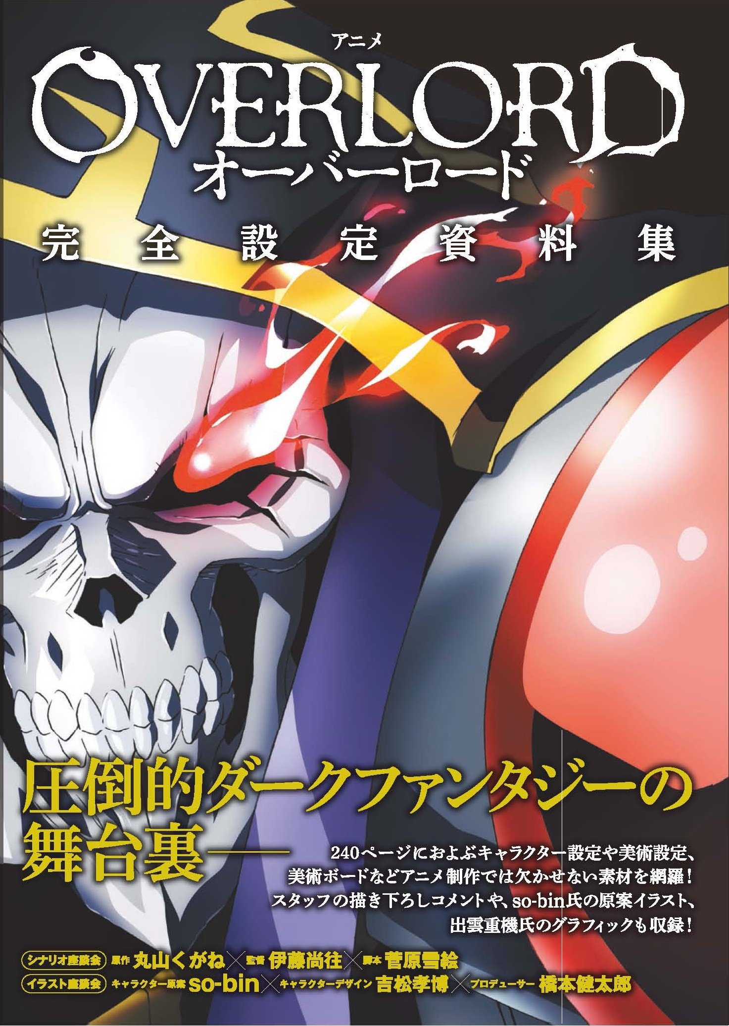 アニメ オーバーロード 完全設定資料集 ホビー書籍編集部 本 通販 Amazon
