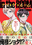 【電子限定】イン・ザ・ルーム 分冊版3