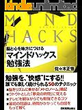 マインドハックス勉強法 脳と心を味方につける
