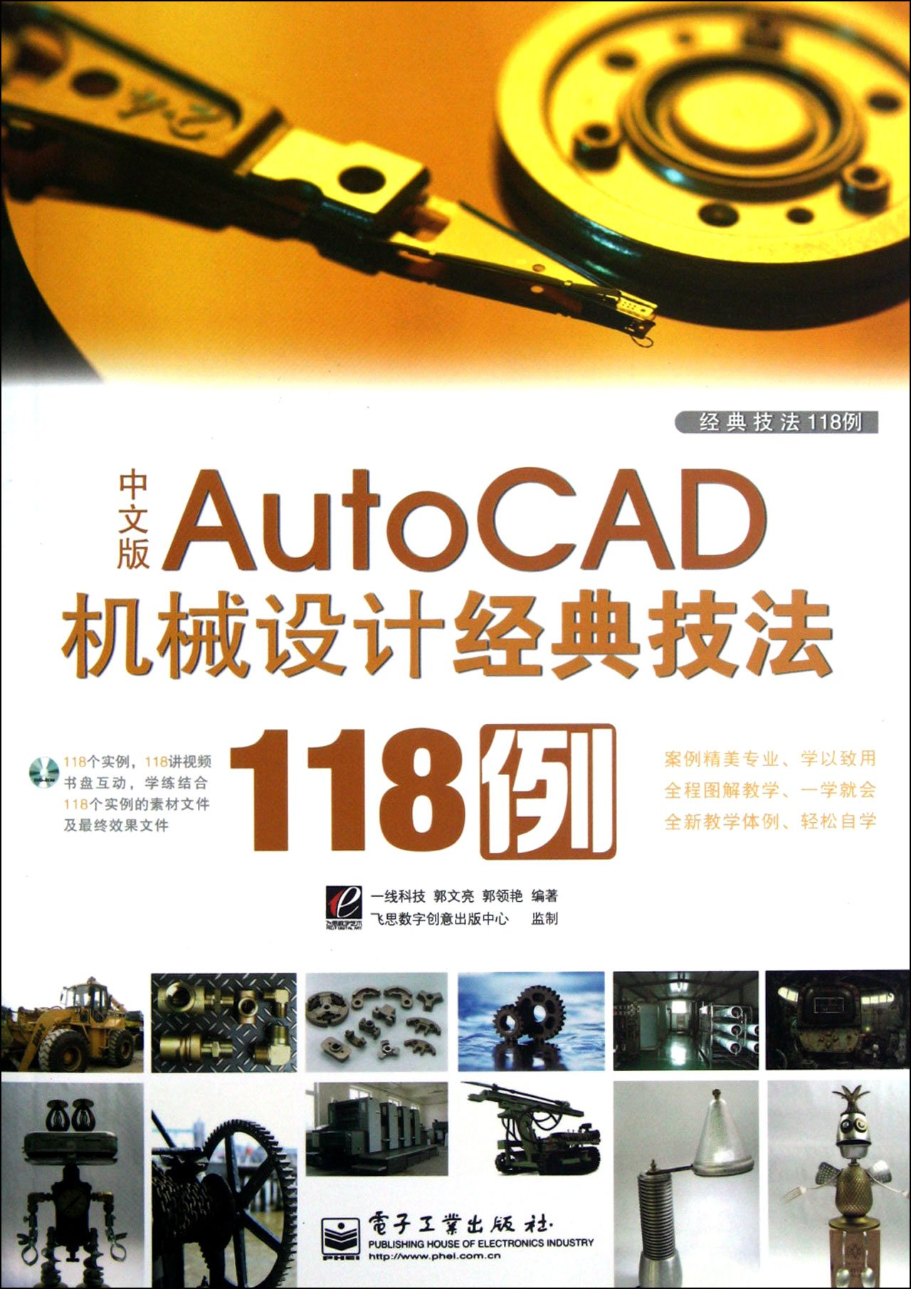 Chinese version of the AutoCAD machine design classic techniques in 118 cases including1 CD (Chinese Edition) pdf epub