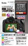 Kenko 液晶保護フィルム 液晶プロテクター Panasonic LUMIX FZ300用 KLP-PAFZ300
