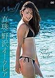 真珠・野沢オークレア Myself   [DVD]