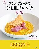 アラン・デュカスのひと皿フレンチ お米 (LECON日本版)