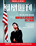 朝鲜金氏家族成员逃亡秘史 香港凤凰周刊2016年第4期