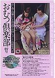 おむつ倶楽部 07号 (SANWA MOOK)