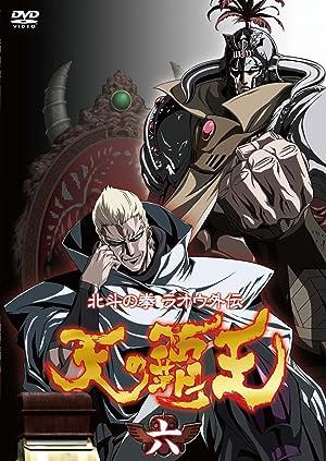 北斗の拳 ラオウ外伝 天の覇王 DVD