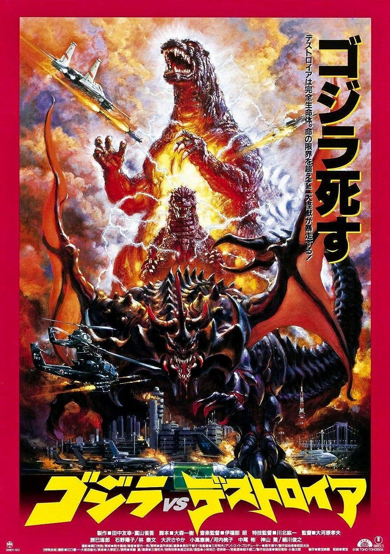 "Amazon.com: Godzilla vs. Destoroyah (1995) - (24"" X 36"") Movie Poster: Posters & Prints"