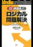 「超」MBA式 ロジカル問題解決