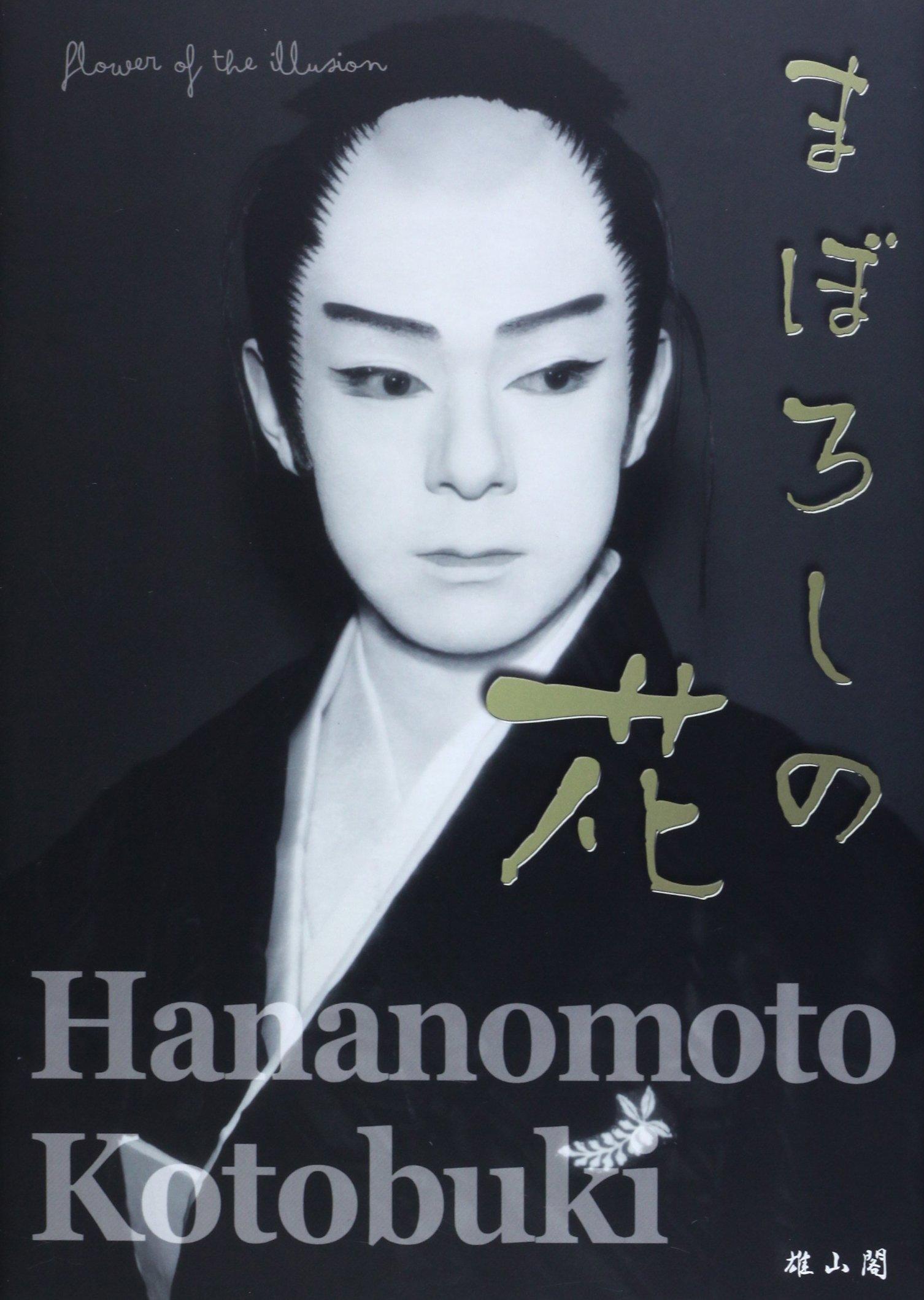 Maboroshi no hana : Hananomoto Kotobuki shashinshū pdf