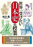 世界一受けたい日本史の授業 (二見レインボー文庫)