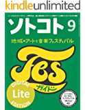 ソトコト 2018年 9月号 Lite版 [雑誌]