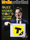 BUZZ VIDEOで稼ごう!