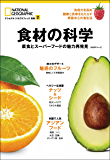 食材の科学 ナショナル ジオグラフィック別冊②