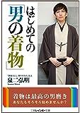 はじめての「男の着物」 (二見レインボー文庫)