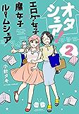 オタシェア!~エロゲ女子×腐女子×ルームシェア~ 2 (リラクトコミックス)