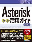 Asterisk徹底活用ガイド