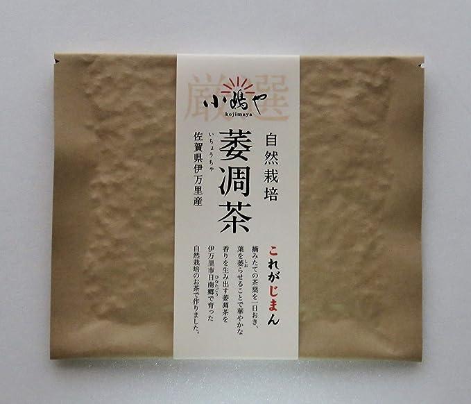 小嶋や厳選 自然栽培 萎凋茶 25g