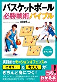バスケットボール 必勝戦術バイブル ~セットプレーの基本と実践~ (コツがわかる本!)