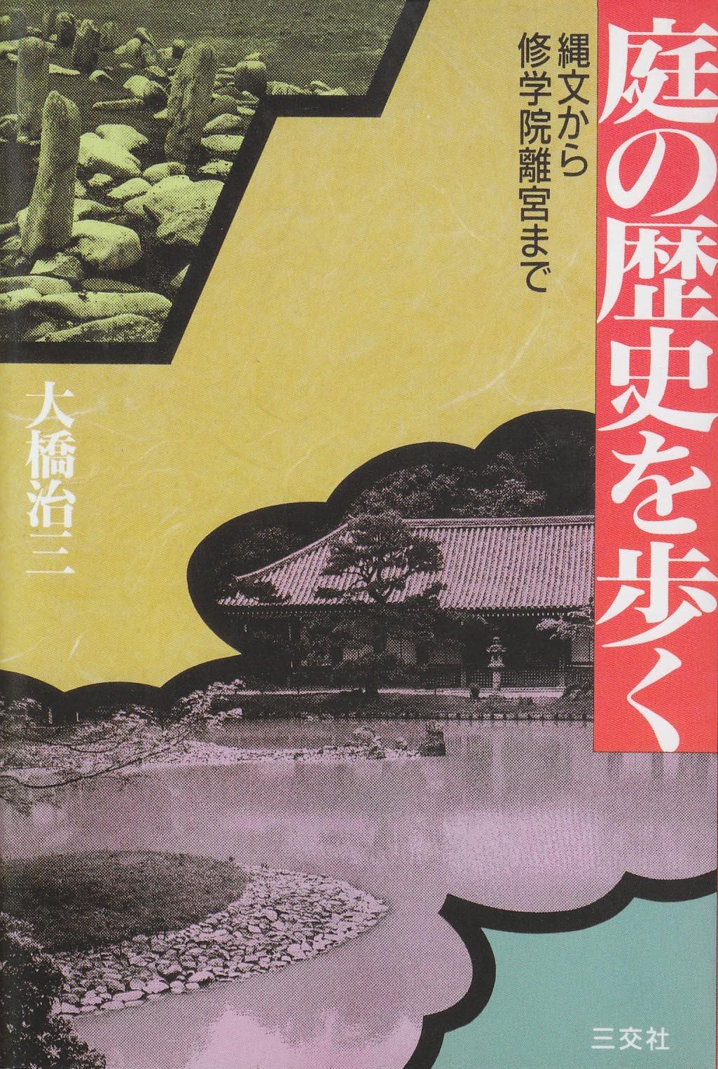 Niwa no rekishi o aruku: Jōmon kara Shūgakuin Rikyū made (Japanese Edition)