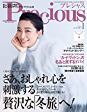 Precious (プレシャス) 2019年 1月号 [雑誌]
