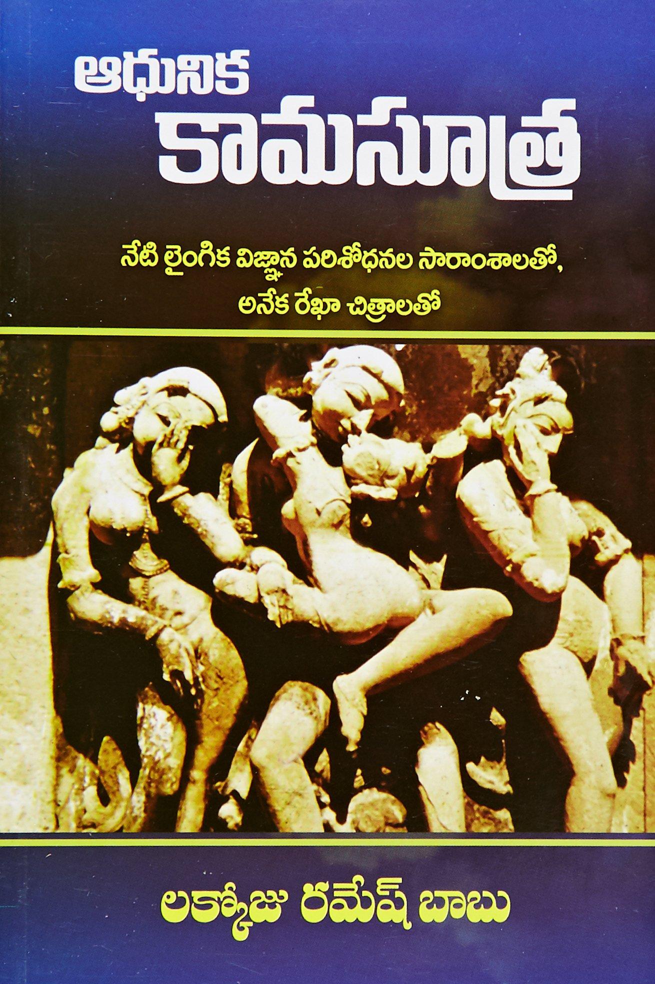 Pdf pictures book kamasutra telugu