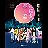 北京女子图鉴【@反裤衩阵地 重磅作品,一直被跟风,从未被超越,两年连载留言10万 ,有共鸣、有泪目、有动容、有惊叹……】