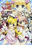 魔法少女リリカルなのはViVid (15) (カドカワコミックス・エース)