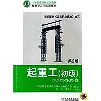 国家职业资格培训教材:起重工(初级)(第2版)