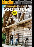 LOG HOUSE MAGAZINE(ログハウスマガジン) 2017年9月号 (2017-08-07) [雑誌]