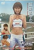 レースクイーンの女神たち2004 鷲巣あやの [DVD]