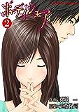 ボディシェア~俺のかわいいペットちゃん~ : 2 (アクションコミックス)
