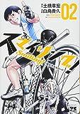 スマイリング! ~晴れやかなロード~(2)(ヤングチャンピオン・コミックス)