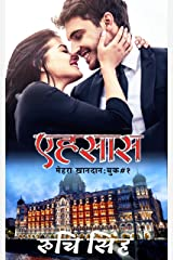 Ehsaas: Romance (Hindi) (Mehra Khandaan Series Book 1) (Hindi Edition) Kindle Edition
