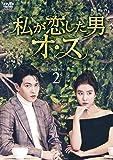 私が恋した男オ・ス DVD-BOX2