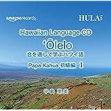 【Amazon.co.jp限定】Hawaiian Language CD  Olelo 音を通して学ぶハワイ語 Papa Kahua 初級編  1