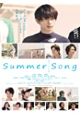 Summer Song サマーソング [DVD]