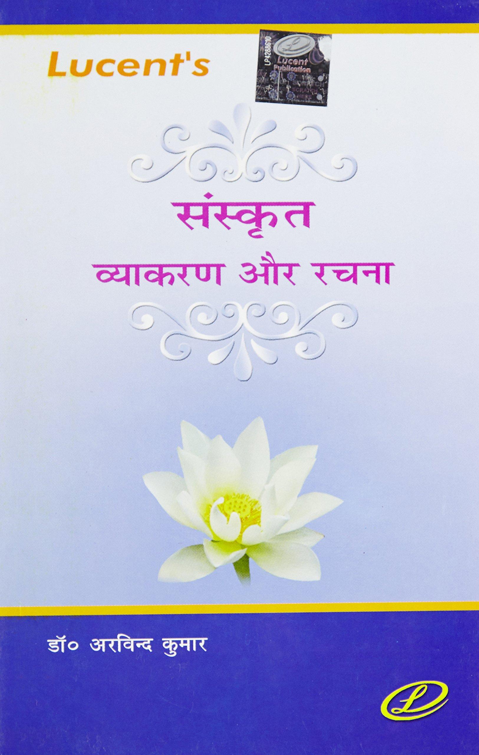 Buy Sanskrit Vyakran Avam Rachna 3/e PB    Kumar A Book