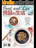 食品与生活 月刊 2017年07期